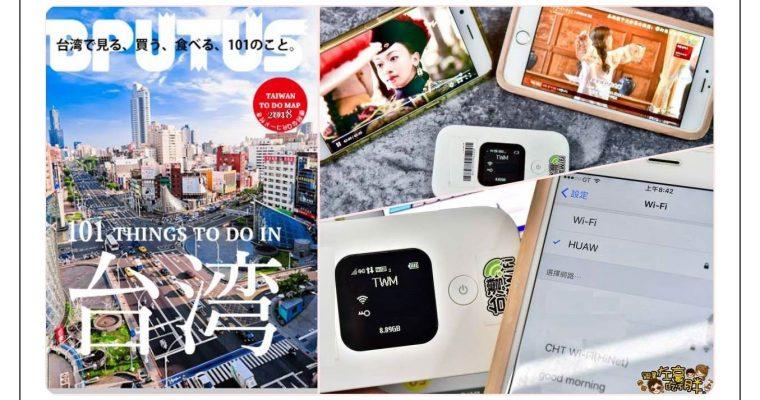 台灣WiFi機租借 4G上網吃到飽x9折優惠x速度實測 台灣旅遊必備上網神器