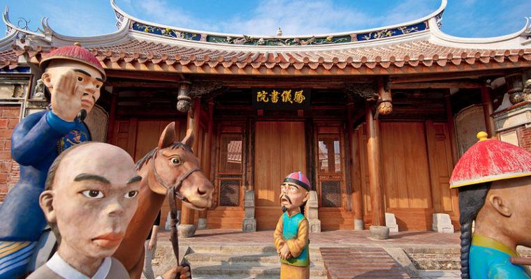 [高雄旅遊] 全台最古老書院「鳳儀書院」跟著Q版人偶帶您穿梭歷史200年