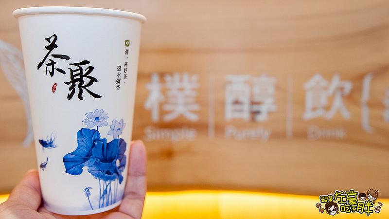 [高雄美食] 清香|甘醇|現泡好茶「茶聚I-Partea」茗品專賣店!*武廟店*