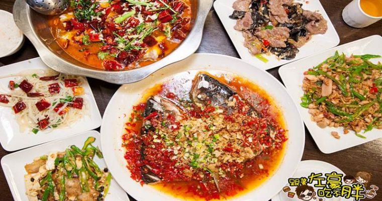 [高雄美食] 愛上四川味!文山特區「川之韻食府」來自重慶的好味道