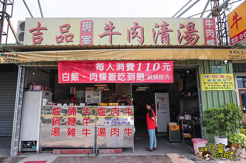 [台南美食] 吉品現宰牛肉清湯x獨家牛鞭湯藥膳味醇厚!