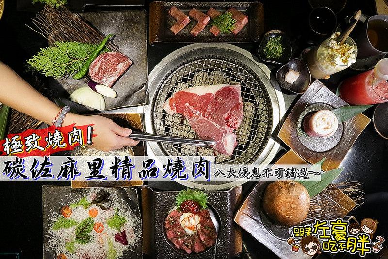 [高雄美食] 極致燒肉!日式燒烤x碳佐麻里精品燒肉(高美店)八大優惠不可錯過~