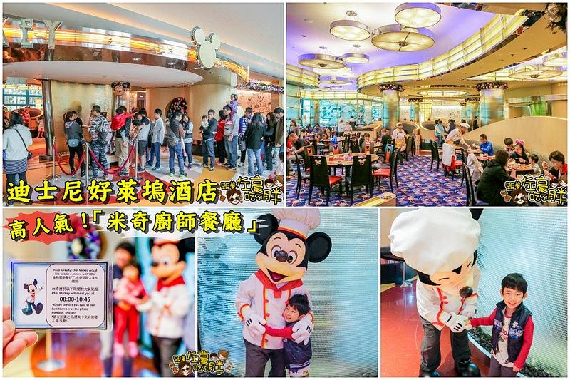 [旅遊] 香港迪士尼早餐。與米奇有約「米奇廚師餐廳」!迪士尼好萊塢酒店