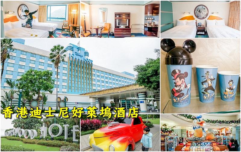 [香港推薦住宿] 巨星夢幻風格!「迪士尼好萊塢酒店」親子入住好選擇!
