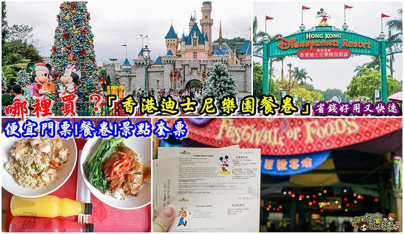[旅遊] 便宜門票|餐卷|景點套票 哪裡買?「香港迪士尼樂園餐卷」省錢好用又快速~ Klook客路*附優惠碼*