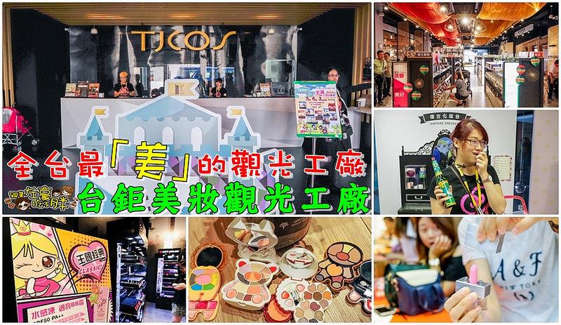 [台南景點] 全台最「美」的觀光工廠「台鉅美妝觀光工廠」女人最愛|男人受寵