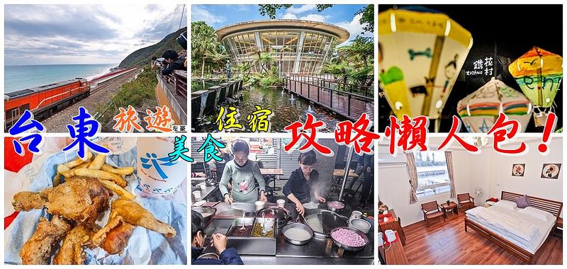 [國內旅遊] 台東樂活輕旅行、玩樂景點大補帖! (台東旅遊懶人包) 美食x景點x住宿x特色