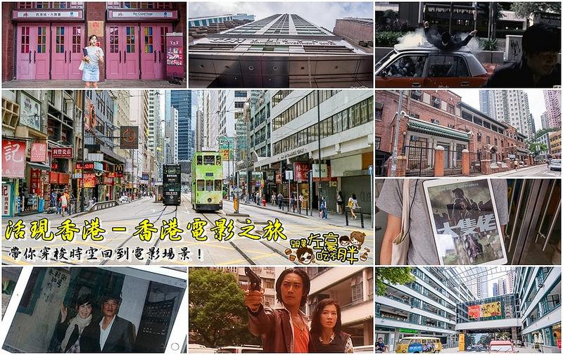 [旅遊] 香港三天兩夜自由行。活現香港–香港電影之旅 穿梭時空回到過去!香港旅遊局專人帶領你走入 *需預約*