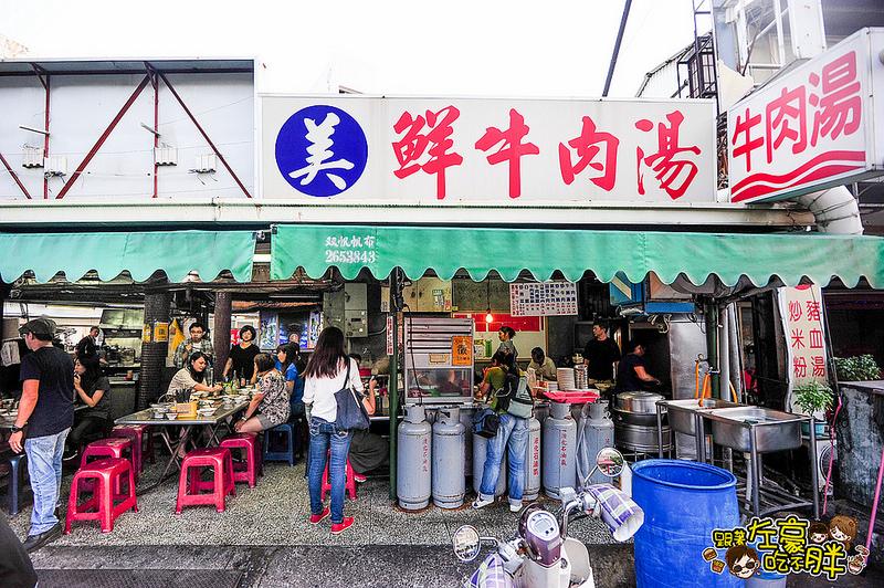 [台南美食] 營業24時!想到就來吃~美鮮牛肉湯 (城隍廟旁)