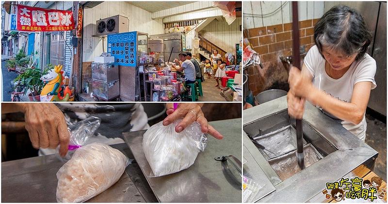[高雄美食] 大樹40年老店「大樹啞吧冰」芋頭冰10元、香蕉清冰20元