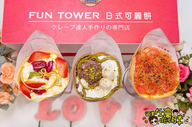 [高雄美食] 日本京都抹茶香X酸甜戀愛好滋味「Fun Tower可麗餅」(一心店) LOVE南高雄~