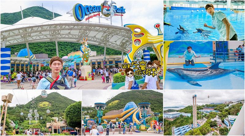[旅遊] 香港三天兩夜自由行。真的變了!全球最佳主題公園「香港海洋公園」與海豚約會~
