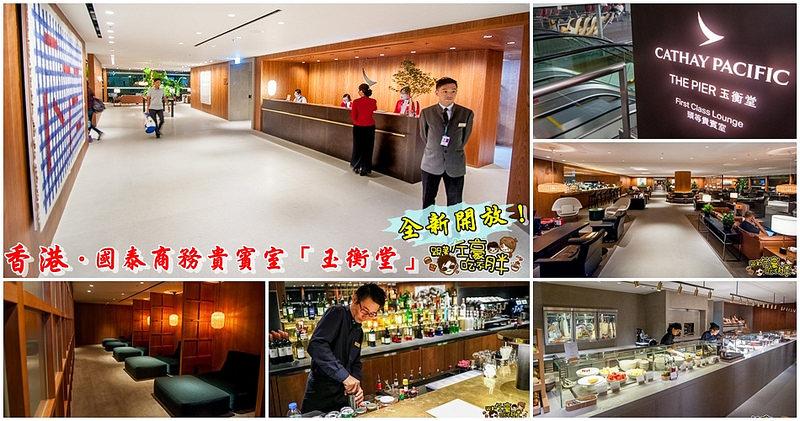 [旅遊] 香港三天兩夜自由行。國泰商務艙貴賓室「玉衡堂」全新開放~