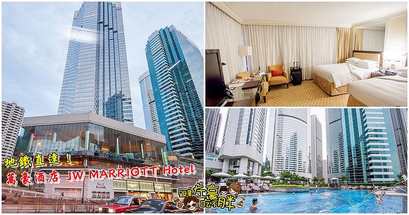 [香港住宿推薦] 香港三天兩夜自由行。地鐵直達!萬豪酒店 JW MARRIOTT Hotel