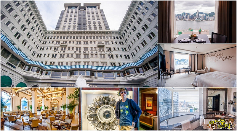 [香港推薦住宿] 香港三天兩夜自由行。一生也要住一次的酒店「半島酒店」PENINSULA HOTEL HK
