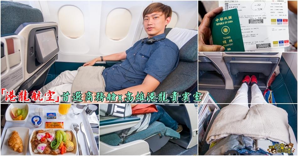 [旅遊] 香港三天兩夜自由行。推薦「港龍航空」首選商務艙!高雄港龍貴賓室