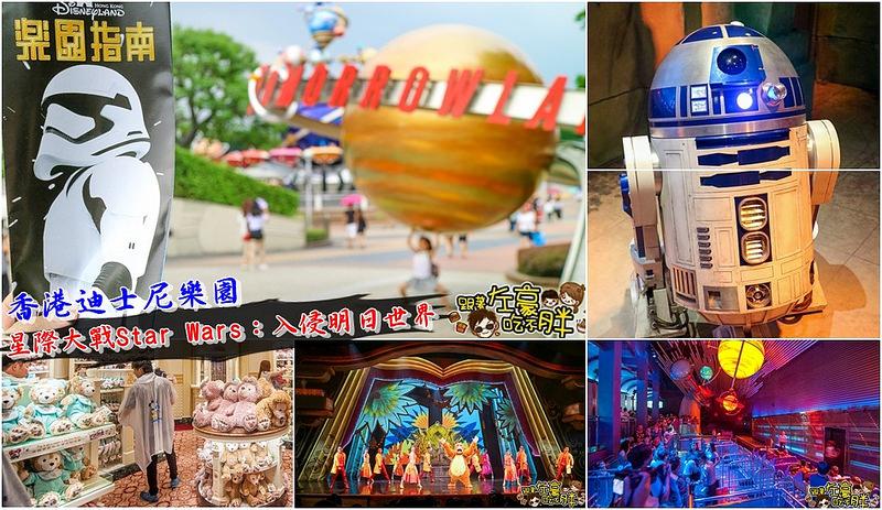[旅遊] 香港三天兩夜自由行。2016年必遊迪士尼樂園「星際大戰Star Wars:入侵明日世界」今夏登場!