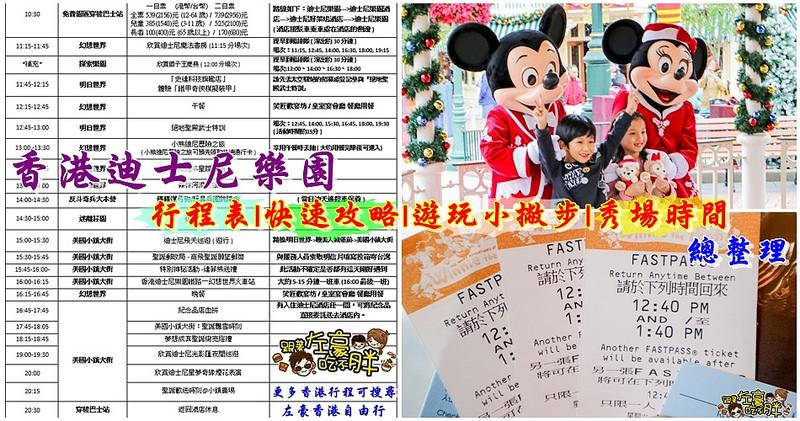 [旅遊] 2017香港自由行-香港迪士尼行程表|快速攻略|遊玩小撇步|秀場時間 總整理