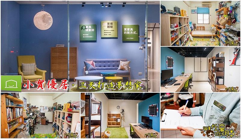 [台南家具] 連室內設計師都推薦的家居規劃服務~「小寶優居」到府改造!