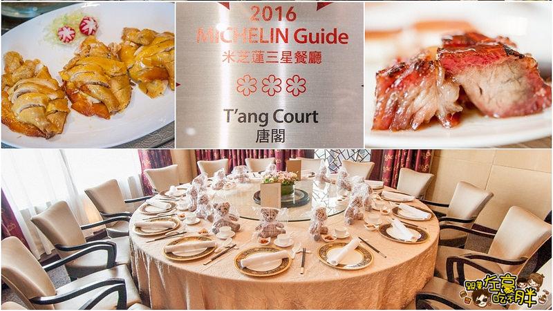 [旅遊] 香港三天兩夜自由行。2016年米其林三星食府「唐閣T'ang Court」in朗廷酒店THE LANGHAM