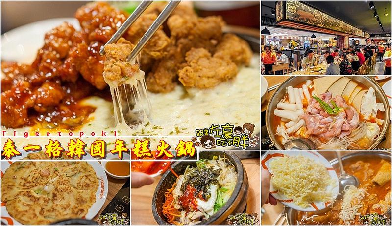 [高雄美食] 韓風來襲!排隊人氣,甜辣帶勁IN泰一格年糕火鍋(巨蛋店)