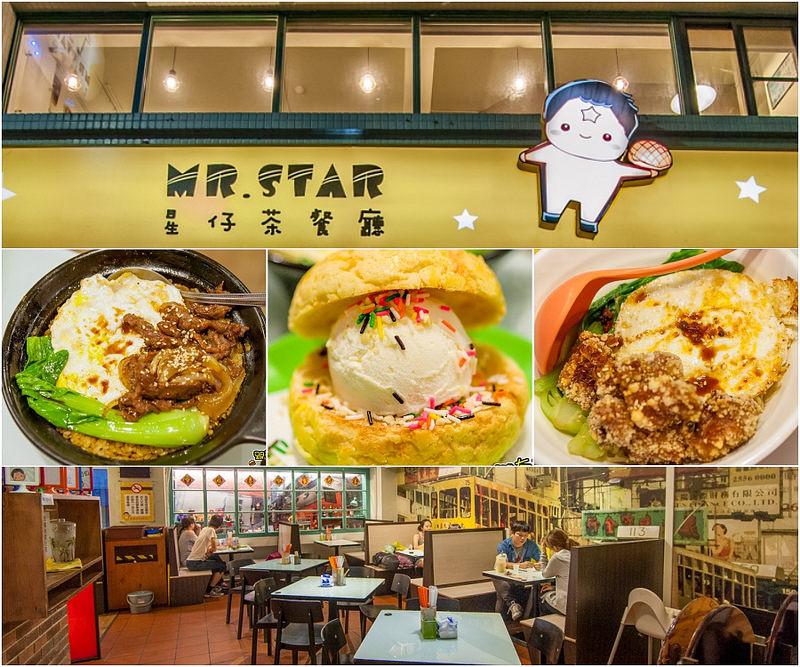 [高雄美食] 創意港味|復古風in「星仔茶餐廳」平價好味!