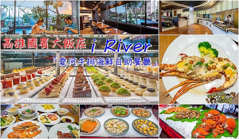 [高雄美食] 吃到飽|贈龍蝦!國賓大飯店 i River「愛河牛排海鮮自助餐廳」從新出發勁敵來襲!