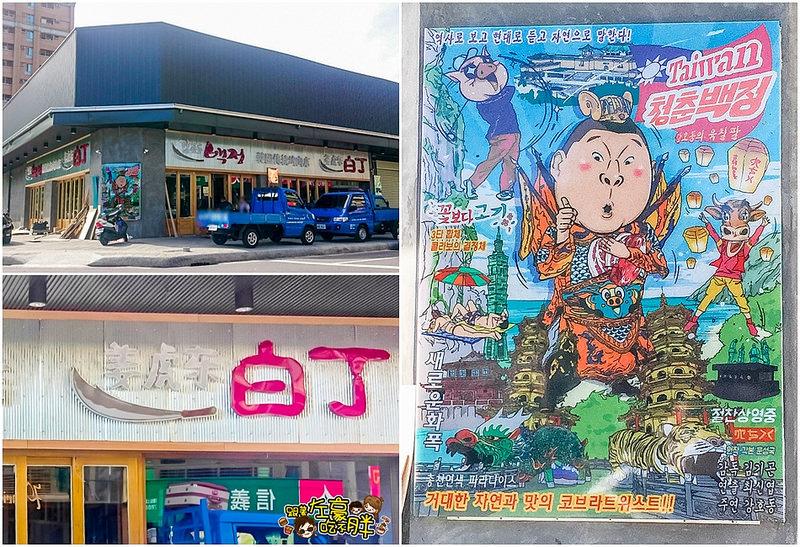 [高雄美食] 韓國。超人氣姜虎東678白丁烤肉店 (2號高雄旗艦店) 來勢兇兇!