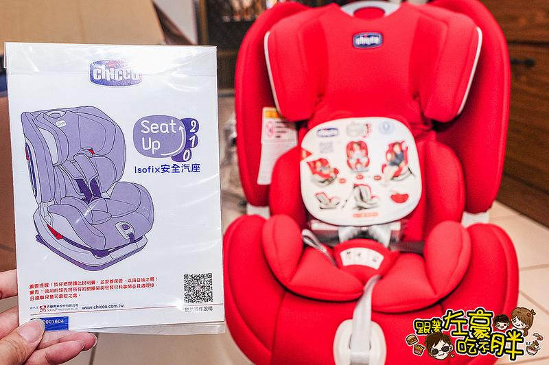[生活] 寶寶安全座椅第一首選!Chicco ISOFIX Seat Up 012 成長型安全座椅開箱 *新手爸媽推薦*