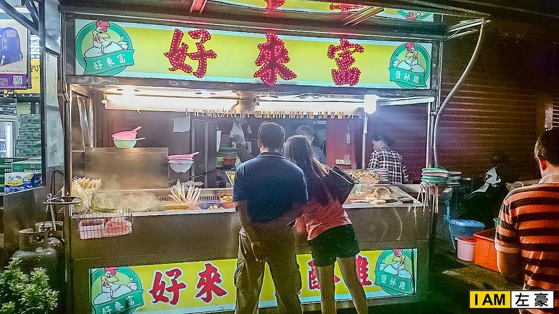 【高雄美食】鳳山赤山鹽酥名店「好來富鹽酥雞」