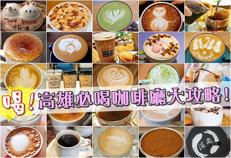 [高雄美食] 高雄咖啡廳懶人包 (超過50間大集合!) 高雄好喝咖啡總整理、大合輯、全收錄!