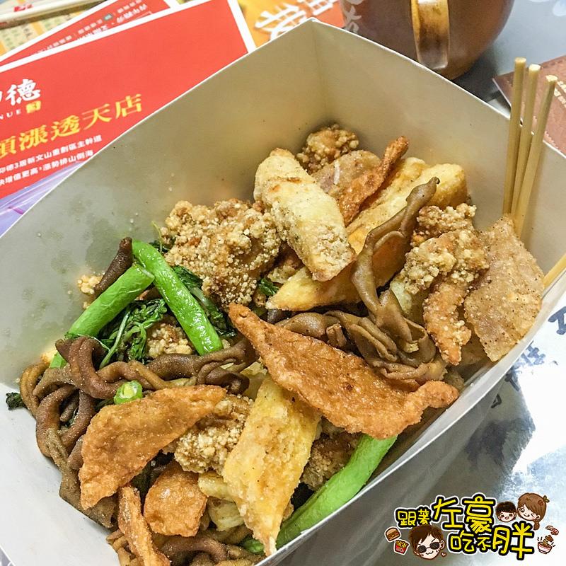 【高雄美食】鳳山夜市「最佳鹹酥雞」必點雙寶:魷魚、雞肉。