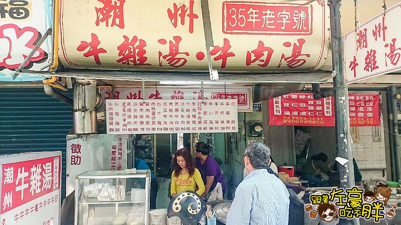 【高雄美食】三十五年老店!中華觀光夜市美食『潮州牛雜湯』*高雄捷運美食*