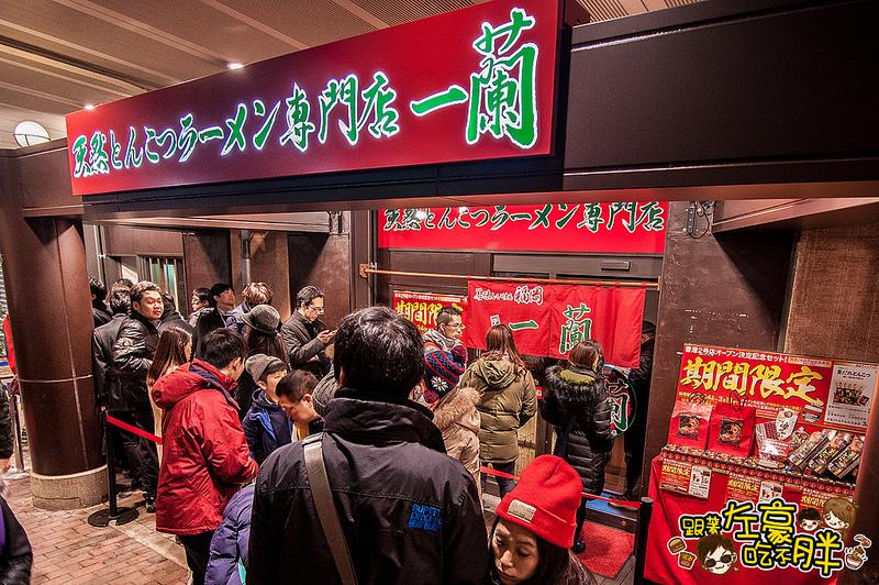 [日本] 2015日本自由行 東京上野一蘭拉麵 24小時 美味不停歇!