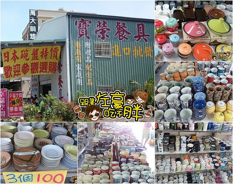 高雄日本餐具專賣「寶榮餐具」小資族餐具控快上!盤子碗筷批發倉庫~