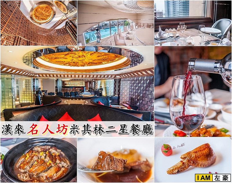 [高雄美食] 香港米其林二星「名人坊」漢來飯店重現粵菜高級料理!