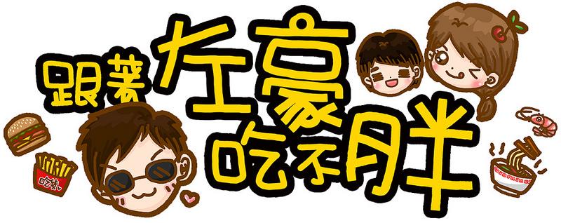 [紀錄] 2015「左豪」痞克邦的成長年度精彩故事!!!