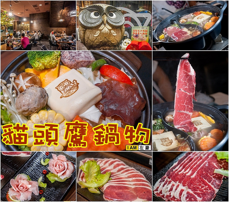 [高雄美食] 獨家貓頭鷹主題餐廳!「貓頭鷹鍋物」秘傳古法上湯令人回味