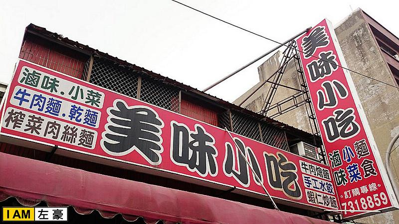 [高雄美食] 鳳山老眷村旁的「美味小吃」(勿看成吃小味美) 人潮不斷~