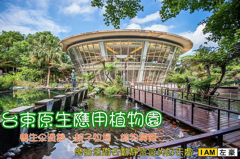 [旅遊] 台東原生應用植物園 (親子牧場、植物導覽、養生汆燙鍋、伴手好禮) 樂活悠遊,動靜皆宜的好去處
