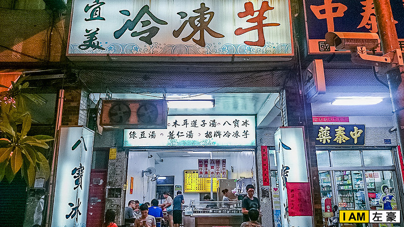 [高雄美食] 建工路30年老店「宜美冷凍芋」幸福好味道