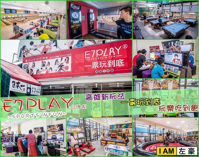 [玩樂] 玩樂吃到飽「E7Play」一票玩到底!數十種娛樂一次滿足