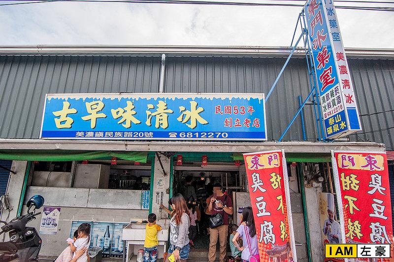 [高雄美食] 美濃半百老店 東門冰菓室 古早味清冰~屬於庄頭的消暑老味道