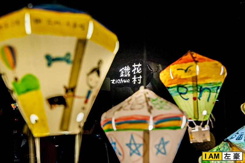 [旅遊] 台東。鐵花村 音樂聚落 慢市集(夜光熱氣球)與藍晒圖
