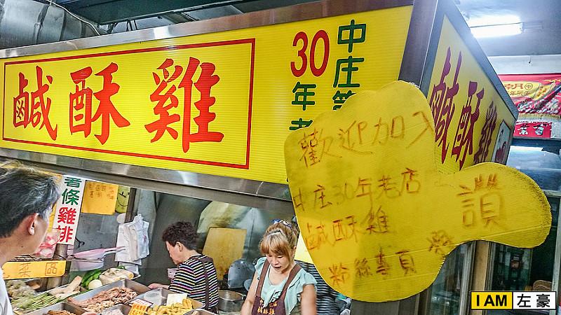 [高雄美食] 中庄30年鹽酥雞(聊天、約會、坐車、下酒最好良伴!)