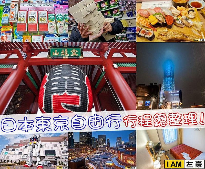 [旅遊] 日本東京自由行(行程分類總整理)*歡迎分享轉貼* 持續更新中…