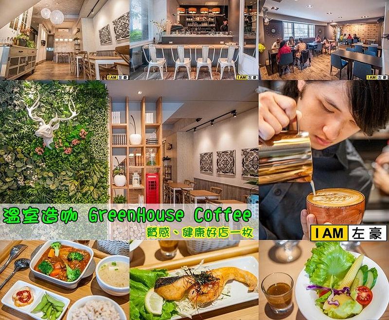 [高雄美食] 温室造咖 GreenHouse Coffee(質感、療癒小店一枚)