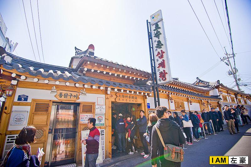 [國外旅遊] 韓國首爾自由行 土俗村蔘雞湯 (必吃必踩必推薦)