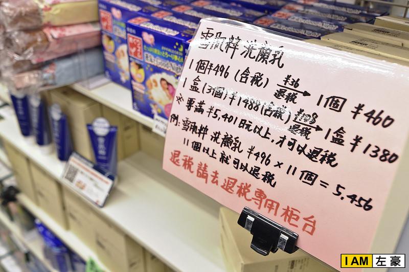 [遊記] 2015年3月 全東京獨家退稅7-11淺草雷門前店 *5/27新增9間*