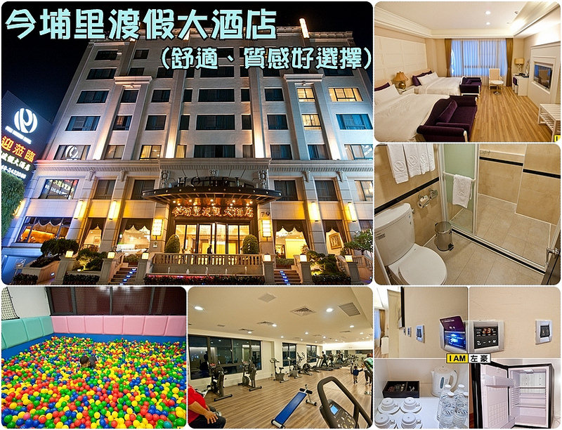 [住宿] 南投o今埔里渡假大酒店 (舒適、質感好選擇!)
